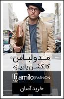 بامیلو-آذر3
